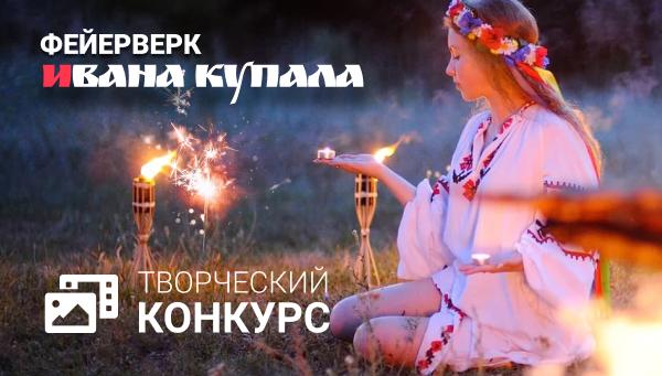 Новый конкурс - Фейерверк Ивана Купала!