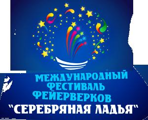 Итоги XII фестиваля фейерверков «Серебряная ладья»