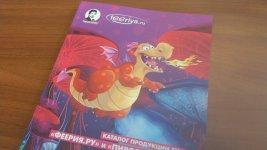 Получили из печати оптовый каталог изделий сезона 2018-19. Ура.