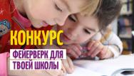 Стартовал конкурс «Фейерверк в школе»