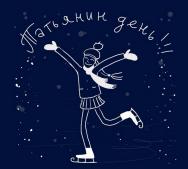 Феерия.ру поздравляет всех с Татьяниным днем студента))