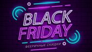 Black Friday - скидки до 60%!