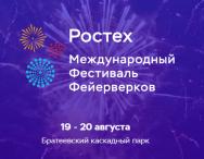 Международный фестиваль фейерверков РОСТЕХ