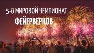 Скоро состоится V Мировой чемпионат фейерверков!