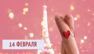 Акции ко Дню Всех Влюбленных!