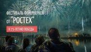 """Фестиваль фейерверков от """"Ростех"""" и скидки от Феерии!"""