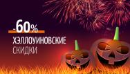 Хэллоуиновские скидки