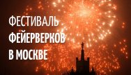 Фестиваль фейерверков в Москве!