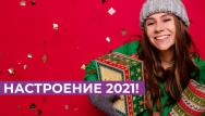 Акции для Новогоднего настроения