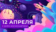 Скидки во всемирный день авиации и космонавтики!
