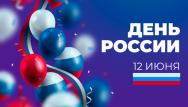 День России и праздничные акции