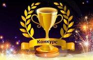 Старт ежегодных конкурсов от Феерия.ру