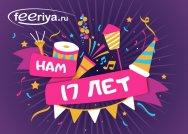 День рождения Феерия.ру