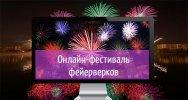 Первый онлайн Фестиваль Фейерверков!