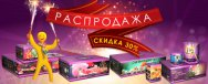 Распродажа!!! Скидка 30% на Новый Год от Феерия.ру!!!