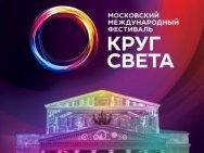 Совсем скоро в Москве начнется фестиваль Круг света!