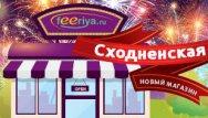 Мы открыли новый магазин в г. Москва