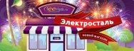 Новый магазин г. Электросталь (Московская область)