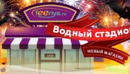 Новый магазин на метро Водный стадион (г. Москва)