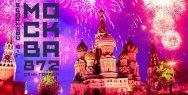 872 день города Москва